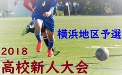 2018 神奈川県高等学校サッカー新人大会 横浜地区予選 情報いただきました!