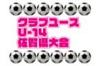2018年度 第9回オールジャパンファイナルカップU-12 優勝はPK戦を制しセンアーノ神戸!