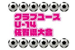 2018年度 佐賀県クラブユースU-14サッカー大会 予選リーグ結果更新!ベスト8決定! 12/16決勝トーナメント1回戦