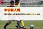 2018年度 第10回 神奈川県U-16ユースサッカー研修会 優勝は川崎地区選抜! 優秀選手掲載!