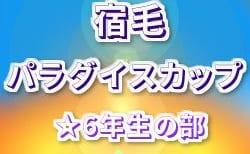 2018年度 第5回宿毛パラダイスカップ高知県少年サッカー大会(6年生の部) 2/23結果速報!情報お待ちしています!