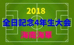 2018年度 第42回全日本少年サッカー大会記念イベント4年生サッカー大会 海南海草ブロック予選 優勝はソラティオーラU-10!