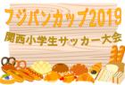2018年度 フジパンカップ2019 第25回関西小学生サッカー大会 決勝戦のカードはDREAM vs センアーノ!14:30KO!