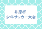 2019年度広島市中区5年生順位決めリーグ戦 1位はJFC!結果・順位掲載!