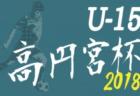 2018年度高円宮杯JFA U-15サッカーリーグ2018京都 第3代表決定プレーオフ 優勝はJマルカ!関西大会出場決定!