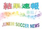 2019年度 M.SERIO FC(兵庫県)体験練習会兼選考会 10/9他 開催!