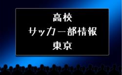 【高校情報(クラブユース)】東京23FC U-18