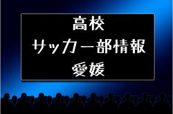 【高校サッカー部紹介】愛媛県 愛媛県立大洲高等学校