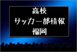 【高校サッカー部】県立北九州高校(福岡県)