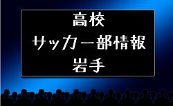 【高校サッカー部】県立遠野緑峰高校(岩手県)