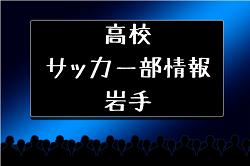 【高校情報】岩手県立盛岡第四高校(2018インハイ1回戦出場校)