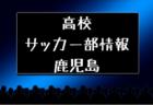 神奈川県の強豪チーム・学校情報(4種~2種)