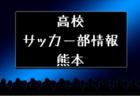 2018年度 第30回相模原HOTカップ争奪少年サッカー大会(神奈川県) 優勝はFC小田原! 情報ありがとうございます!
