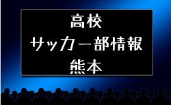 【高校サッカー部】県立熊本第二高校(熊本県)