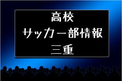 【高校サッカー部】県立昴学園高校(三重県)