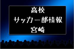 【高校サッカー部】県立延岡高校(宮崎県)