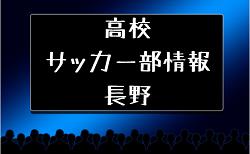 【高校情報】長野県下諏訪向陽高等学校