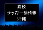 【高校サッカー部】県立岩谷堂高校(岩手県)