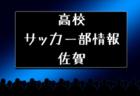 【高校情報】佐賀県 県立小城高校(2018新人戦出場校)