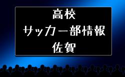 【高校情報】佐賀県 県立小城高校