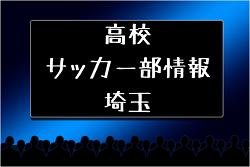 【高校サッカー部】埼玉平成高校(埼玉県)