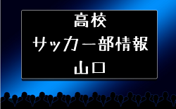 【高校サッカー部】県立下関商業高校(山口県)