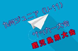 2018年度九州ジュニア(U-11)サッカー大会 鹿児島県大会 2/16・17開催予定 情報お待ちしています!
