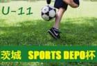 2018年度 スポーツデポ杯U11県東地区予選(前 中村杯) 開催!情報おまちしております