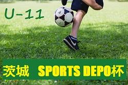 2018年度  スポーツデポCUP  第39回少年サッカー大会(前 中村杯) 茨城県大会 情報おまちしております!