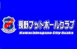 2019年度 長野フットボールクラブ(大阪)ジュニアユース体験練習会11/14,19開催!セレクション12/3他開催!