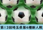 2018年度 高円宮杯JFA U-18サッカーリーグプリンスリーグ東北参入戦結果掲載!学法石川、尚志Ⅱが勝利!