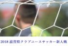 2018年度 三井のリハウス 東京都U-12サッカーリーグ1部/2部【後期リーグ】全日程終了!