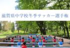 2018 福岡県中学校新人サッカー大会結果掲載!優勝は筑陽学園!