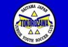 2018年度 第30回高円宮杯全日本ユース(U-15)サッカー選手権東京都大会 代表チーム決定!