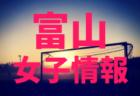 2018年度(平成30年度)津市民大会 U-12大会 優勝は三重中勢!
