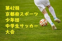 2018年度 第42回京都府スポーツ少年団中学生サッカー大会 準決勝結果!決勝・3決は11/23!