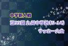 2018年度【中学新人戦】第32回 九州中学校(U-14)サッカー大会(熊本開催)組合せ掲載!3/26~28開催!