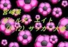 2018年度第8回宮崎県ガールズ・エイト(U-12)サッカー大会10/20結果掲載! 10/21情報お待ちしています!