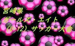 2018年度第8回宮崎県ガールズ・エイト(U-12)サッカー大会 10/20.21開催!情報お待ちしています!