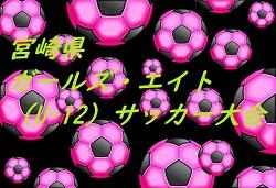 2018年度第8回宮崎県ガールズ・エイト(U-12)サッカー大会  結果掲載! 優勝は宮崎市U-12女子