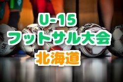 【北海道】2018第20回プレイヤーズカップジュニアユースフットサル大会 2/9結果速報!情報お待ちしています!