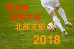 2018年度 埼玉県 秋季大会 北部支部 11/17結果速報!