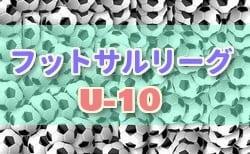2018第7回U-10フットサルリーグ(十勝) 最終結果掲載!
