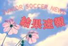 【全メンバー掲載!】2018ナショナルトレセンU-14(後期)優勝はU-14、U-13ともに東海!
