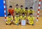 2018年度 JFA第24回全日本U-15フットサル選手権大会 東海地域大会 優勝はブリンカールFC!