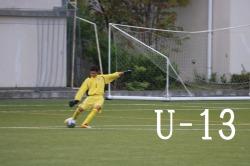2018 神奈川県(U-13)サッカーリーグ 2stステージ 結果速報!11/17