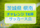 2018年度 第1回 茨城県県南チャレンジTK杯サッカー大会 12/8. 9情報お待ちしております!!