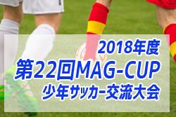2018年度 第22回MAG-CUP(マグカップ)少年サッカー交流大会 優勝は津田FC!