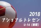 【全メンバー掲載!】2018ナショナルトレセンU-14(後期)11/22~25開催!