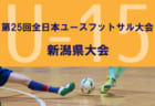 2018年度 JA 全農杯 全国小学生選抜サッカーin 関西 和歌山県大会(チビリンピック)優勝はヴィーヴォ!上富田FCも県大会へ!